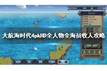 《大航海时代4威力加强版HD》海员怎么收?全人物全海员收人攻略