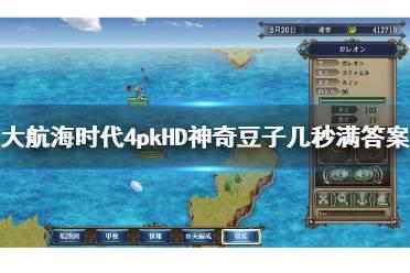 《大航海时代4威力加强版HD》神奇豆子谜题怎么玩?神奇豆子几秒满答案