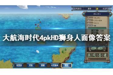 《大航海时代4威力加强版HD》金字塔谜题怎么玩?狮身人面像答案