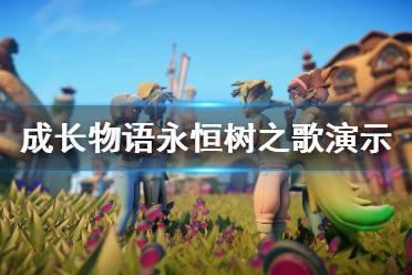 《成长物语永恒树之歌》画面怎么样?游戏实机演示视频