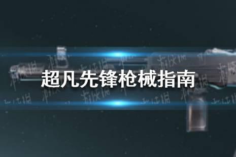 《超凡先锋》枪械怎么改装 枪械指南