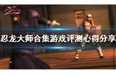 《忍者龙剑传大师合集》值得买吗?游戏评测心得分享