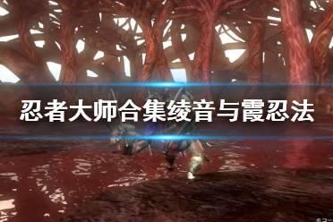 《忍者龙剑传大师合集》霞忍法是什么?绫音与霞忍法招式介绍