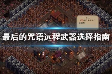 《最后的咒语》弓箭手怎么玩?远程武器选择指南