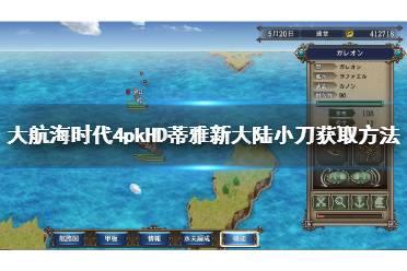 《大航海时代4威力加强版HD》蒂雅新大陆小刀怎么拿?蒂雅新大陆小刀获取方法
