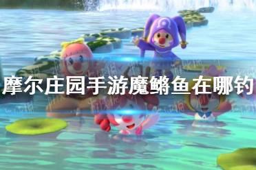 《摩尔庄园手游》魔鳉鱼在哪钓 魔鳉鱼钓鱼位置