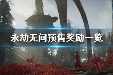 《永劫无间》预购特典是什么?游戏预售奖励一览