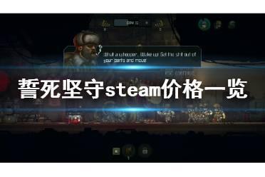 《誓死坚守》steam多少钱?steam价格一览