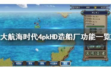 《大航海时代4威力加强版HD》造船厂怎么用?造船厂功能一览