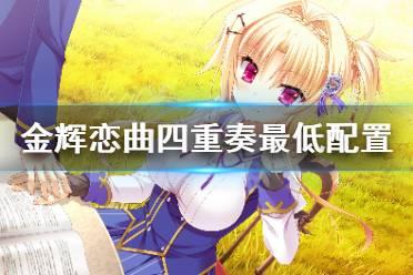 《金辉恋曲四重奏》配置要求高吗?游戏最低配置要求一览