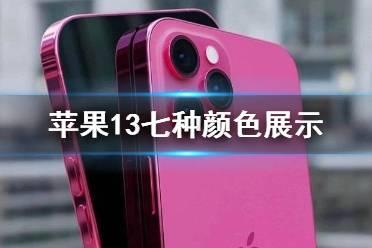 苹果13有什么颜色 iphone13七种颜色展示