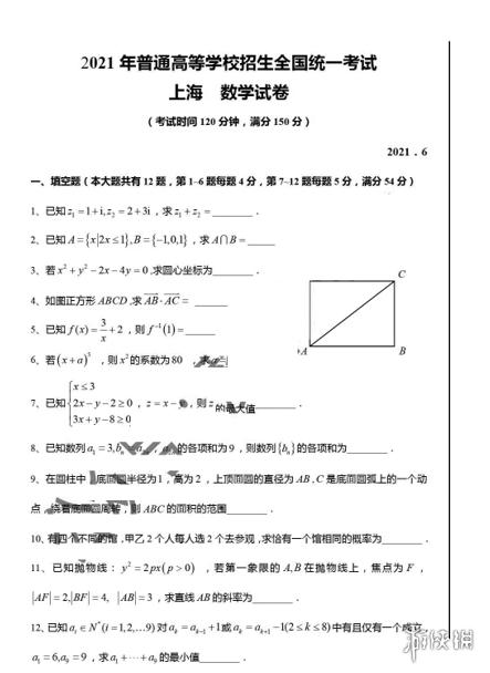 2021高考数学上海卷真题 2021上海高考数学卷