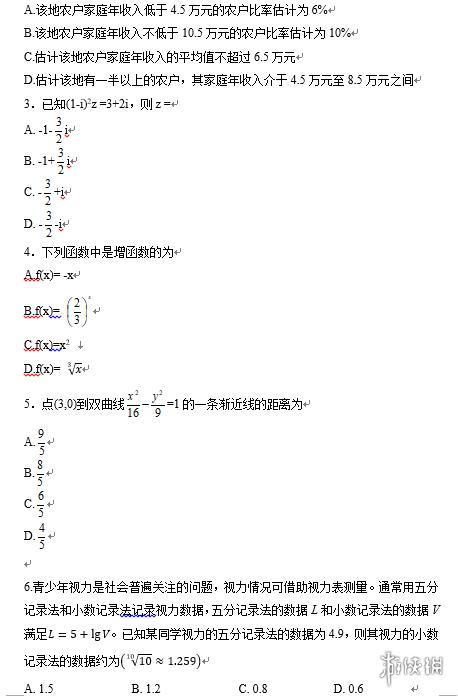 2021高考文科数学二卷真题 2021高考文科数学甲卷