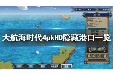 《大航海时代4威力加强版HD》隐藏港口有哪些?隐藏港口一览