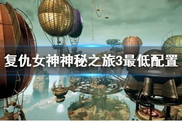 《复仇女神神秘之旅3》配置要求是什么?最低配置要求一览