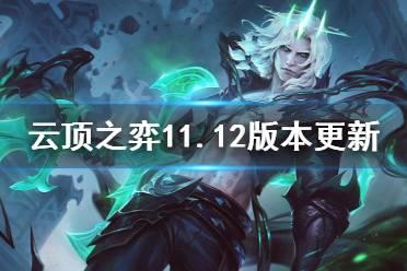 《云顶之弈》11.12更新什么?11.12版本更新内容一览