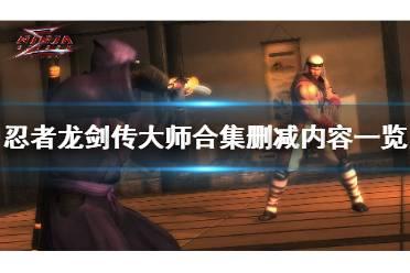 《忍者龙剑传大师合集》包含断肢吗?删减内容一览