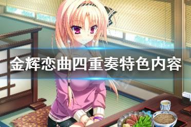 《金辉恋曲四重奏》好玩吗?游戏特色内容介绍