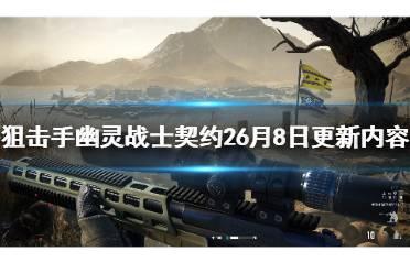 《狙击手幽灵战士契约2》6月8日更新了什么?6月8日更新内容一览