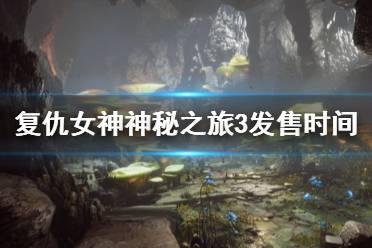 《复仇女神神秘之旅3》什么时候发售?发售时间及游戏特色介绍