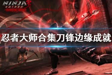 《忍者龙剑传大师合集》刀锋边缘成就分享 刀锋边缘成就有哪些?