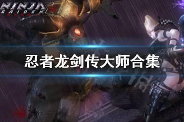 《忍者龙剑传大师合集》常用招式有哪些?常用招式详解
