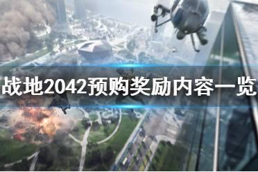《战地2042》预购奖励有什么?预购奖励内容一览