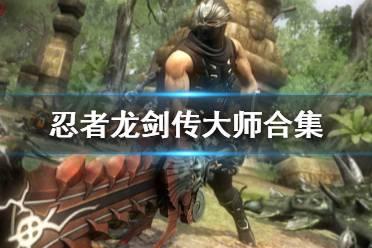 《忍者龙剑传大师合集》武器有哪些?武器解锁指南