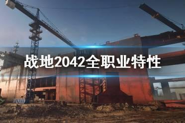 《战地2042》职业有哪些?全职业特性及背景图鉴汇总