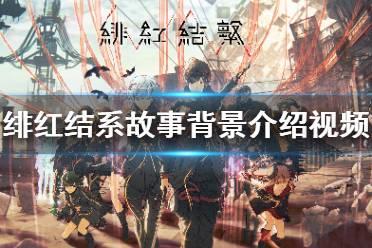 《绯红结系》故事背景讲了什么?故事背景介绍视频