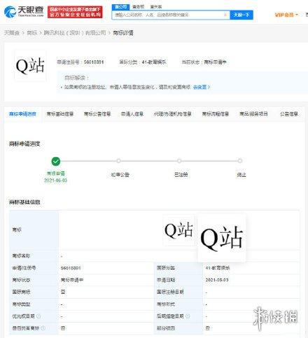 腾讯申请Q站商标 腾讯申请Q站商标怎么回事