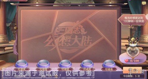 《三国志幻想大陆》移山镇海活动攻略 全新灵宠