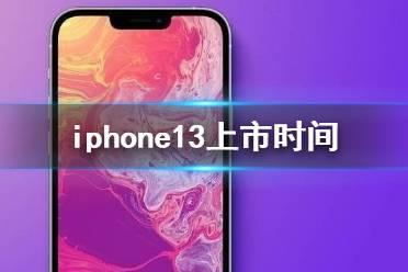 iphone13预计上市时间 iphone13什么时候出