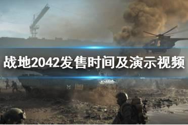 《战地2042》什么时候发售?发售时间及演示视频