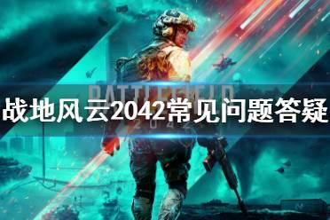 《战地2042》常见问题答疑汇总 价格是多少?