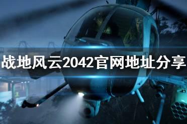《战地2042》官网是什么?官网地址分享