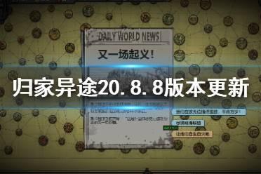 《归家异途2》6月10日更新了什么?0.8.8版本更新内容一览