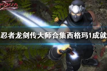 《忍者龙剑传大师合集》西格玛1成就列表一览 西格玛1成就有哪些?
