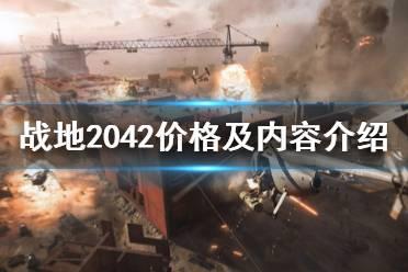 《战地2042》多少钱?游戏售价及内容简单介绍