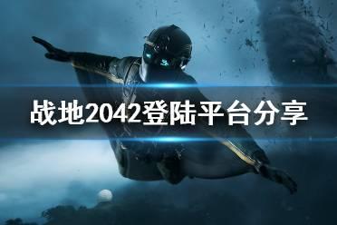 《战地2042》登陆平台有哪些?登陆平台分享