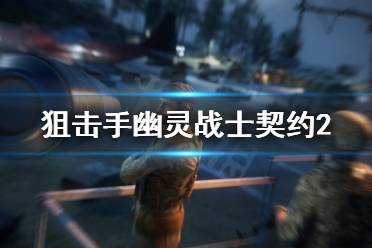 《狙击手幽灵战士契约2》马拉德旱谷挑战任务怎么做?马拉德旱谷挑战任务打法