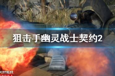 《狙击手幽灵战士契约2》库马尔山成就怎么做?库马尔山成就达成心得