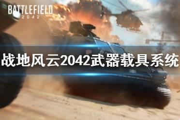 《战地2042》武器系统怎么样?武器载具系统介绍