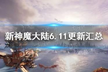 《新神魔大陆》6月11日更新汇总 公会副本玩法介绍