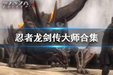《忍者龙剑传大师合集》红龙地虫怎么打?红龙地虫打法分享