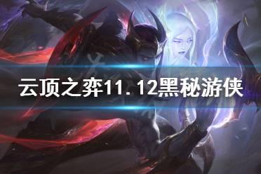 《云顶之弈》11.12黑夜秘术游侠怎么玩?11.12黑夜秘术游侠阵容分享