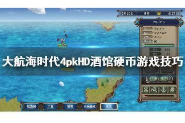 《大航海时代4威力加强版HD》拿金币小游戏怎么玩?酒馆硬币游戏技巧