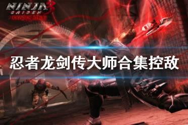 《忍者龙剑传大师合集》控敌招式有哪些?控敌招式详解