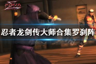 《忍者龙剑传大师合集》罗刹阵怎么过?罗刹阵过关心得