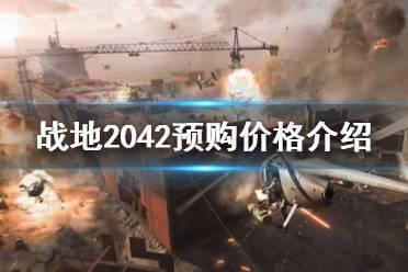 《战地2042》预购价格是多少?预购价格介绍